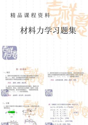 材料力学习题集(超级好,内容全).ppt