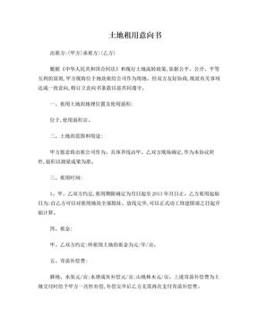 农村土地租赁意向书.doc