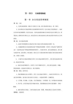 华为管理制度.docx