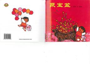精美儿童绘本-聚宝盆.pdf