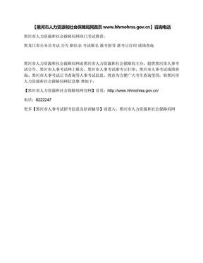 【黑河市人力资源和社会保障局网首页www.hhmohrss.gov.cn】咨询电话
