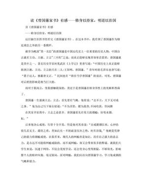 读《曾国藩家书》有感——修身以持家,明道以治国.doc