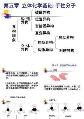 第5章  立体化学基础-新.ppt