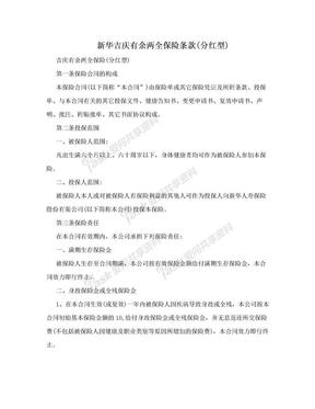 新华吉庆有余两全保险条款(分红型).doc