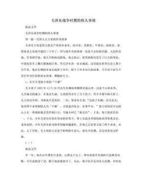 毛泽东战争时期的伟人事迹.doc