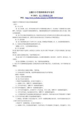 合肥中小学教师职称论文发表 安徽中小学教师职称评审条件.doc