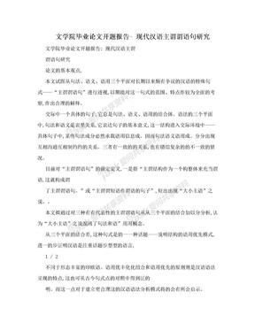 文学院毕业论文开题报告- 现代汉语主谓谓语句研究.doc