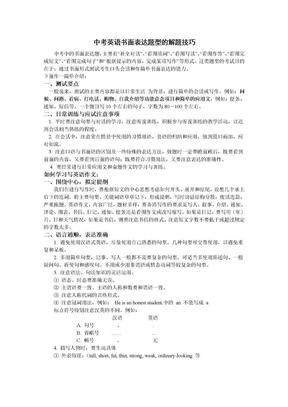 中考英语书面表达题型的解题技巧.doc