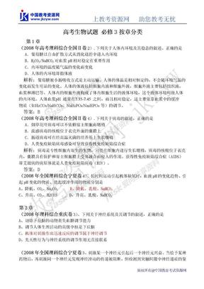高考生物试题 必修3按章分类.doc