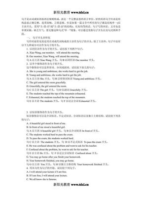 同等学力英语写作-告别单调表达写出锦绣文章.pdf