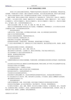 财务工作手册.pdf