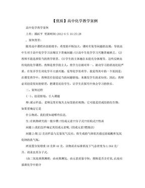 【优质】高中化学教学案例.doc