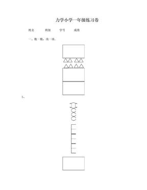 南京市力学小学一年级数学练习卷(1-5单元测试卷).doc