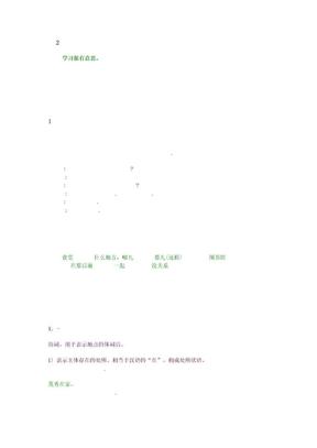 延世大学韩国语教程1-2课语法.doc