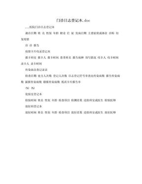 门诊日志登记本.doc.doc