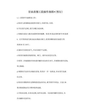 甘油蒸馏操作程序.doc