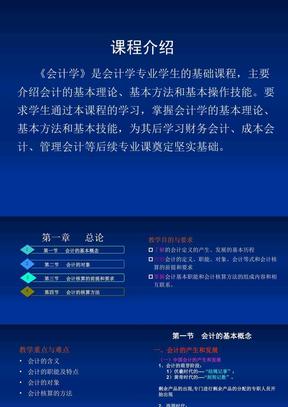 《会计学原理》课件(全).ppt