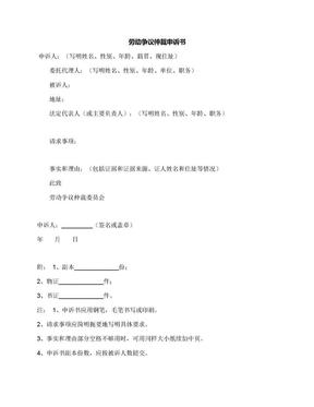 劳动争议仲裁申诉书.docx