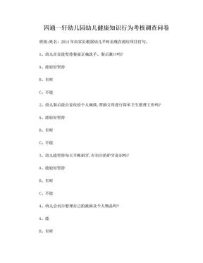 幼儿健康知识行为考核调查问卷.doc