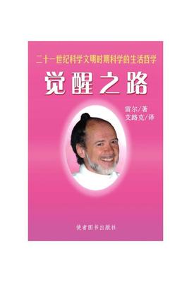 觉醒之路.pdf