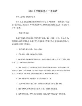 初中上学期总务处工作总结.doc