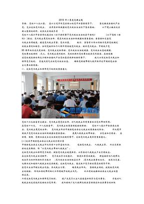 2019年一季度党课主题.pdf