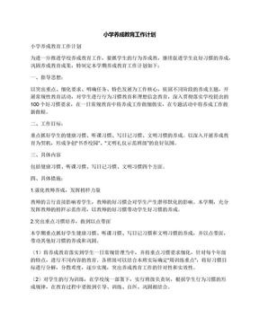 小学养成教育工作计划.docx