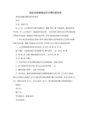 商品房商铺商品房分期付款协议.doc