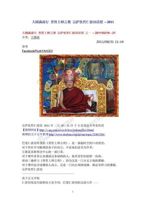 大圆满前行 普贤上师言教 宗萨钦哲仁波切讲授 – 2011.doc