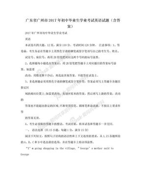 广东省广州市2017年初中毕业生学业考试英语试题(含答案).doc