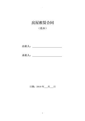 年房屋租赁合同带附件.docx