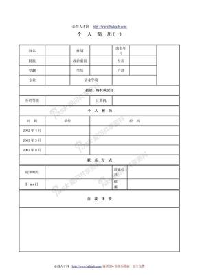 2010个人简历模板大集合.doc