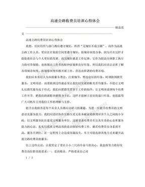 高速公路收费员培训心得体会.doc