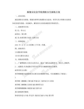 杨匏安纪念学校消防安全演练方案.doc