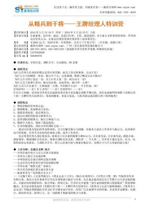 从精兵到干将——王牌经理人特训营(张戴金).doc