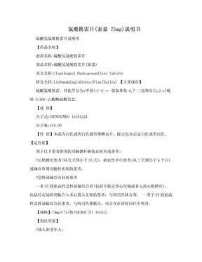氯吡格雷片(泰嘉 75mg)说明书.doc