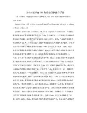 fluke福禄克TIS红外热像仪操作手册.doc