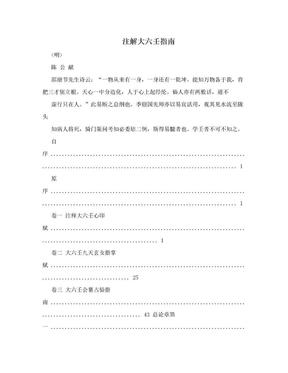 注解大六壬指南.doc