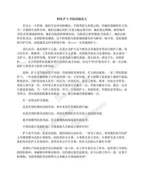 512护士节演讲稿范文.docx