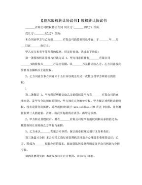 【股东股权转让协议书】股权转让协议书.doc