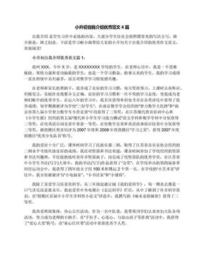 小升初自我介绍优秀范文4篇.docx