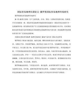 国际贸易地理结课论文-俄罗斯国际贸易地理环境研究.doc