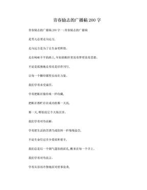 励志的广播稿250字.doc