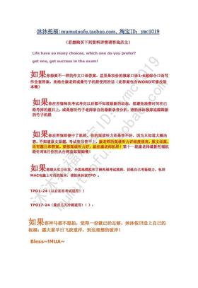 9月16日小马过河托福机经2012年沐沐托福完整版.pdf