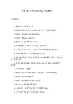 价值240万的photoshop中文教程.doc