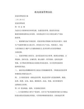 机电设备管理办法.doc