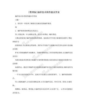 [整理版]抽样技术简答题及答案.doc