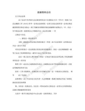 援疆教师总结.doc