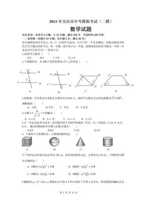 2011年安徽省安庆市中考模拟考试(二模)数学试题及答案.doc