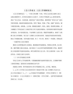 工会工作论文 工会工作调研论文.doc